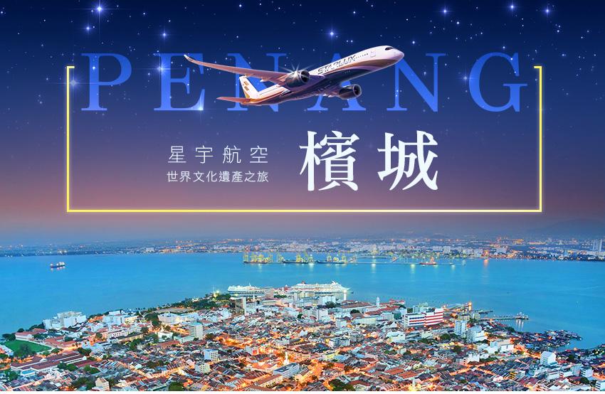 馬來西亞 星宇航空 檳城