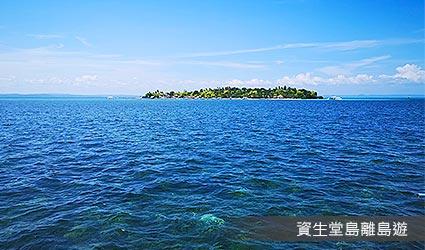 資生堂島離島遊