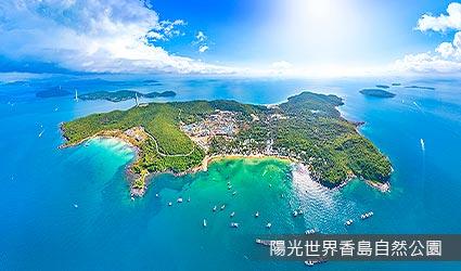 陽光世界香島自然公園