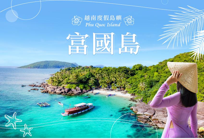 越南度假島嶼 ~ 富國島