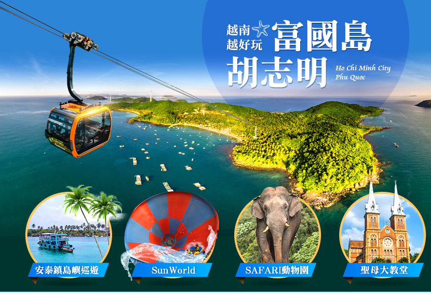 越南胡志明富國島
