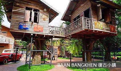 BAAN BANGKHEN復古小鎮