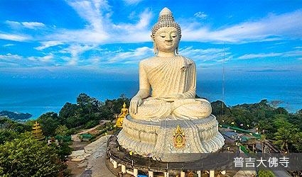 普吉大佛寺