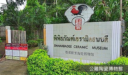公雞陶瓷博物館