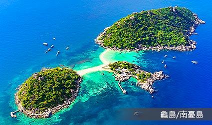 龜島+南憂島