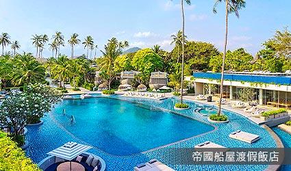 帝國船屋渡假飯店