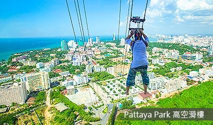 Pattaya Park高空滑樓