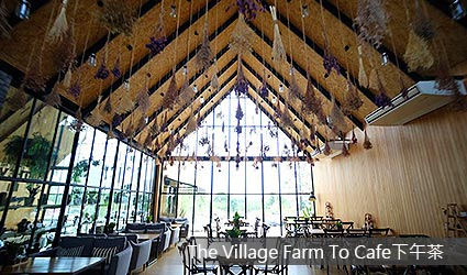 The Village Farm To Café下午茶