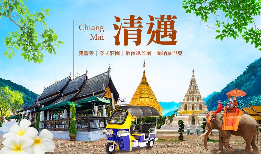 泰國 清邁4日 雙龍寺、泰式莊園、環保紙公園、蘭納星巴克