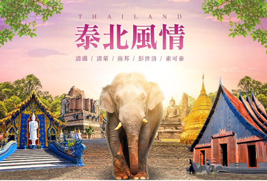 泰國 泰北風情全覽