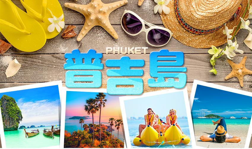 泰國 普吉島