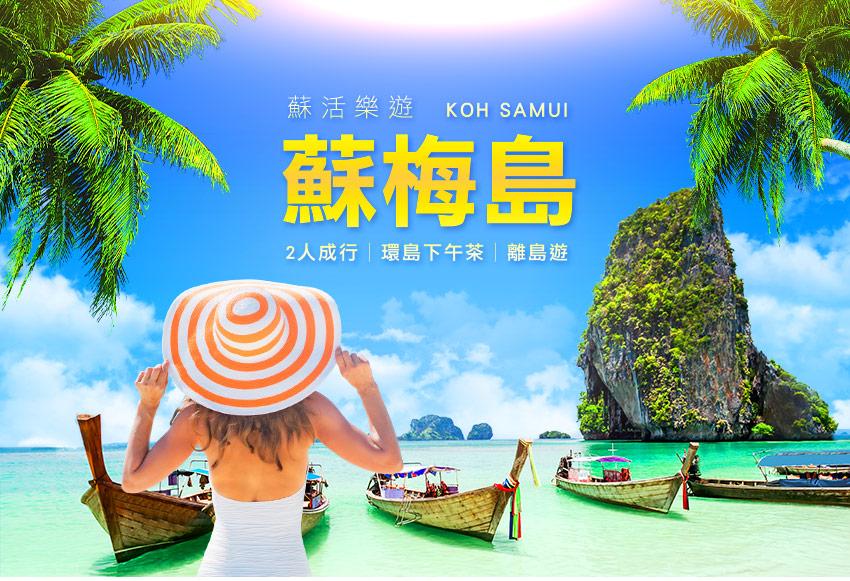 泰國 蘇美島