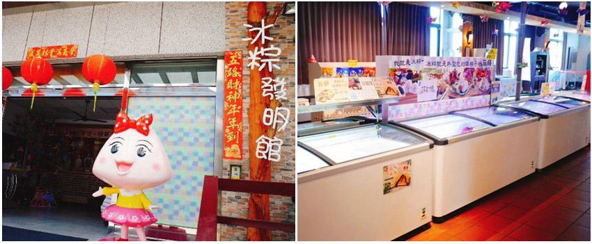 北斗冰粽麻糬發明館