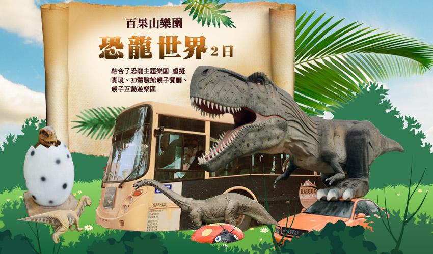 恐龍世界~百果山樂園