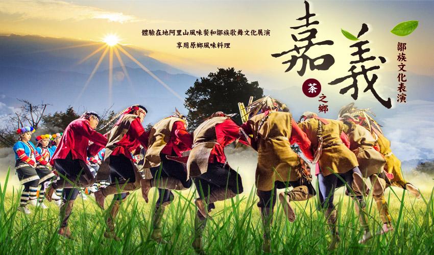 鄒族文化表演部落體驗.農場彩虹小火車