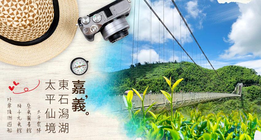 CYI02BS15嘉義必遊2日