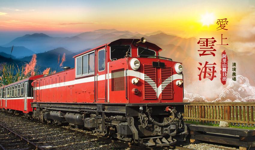 愛上雲海-日月潭遊船、清境農場、阿里山看日出搭小火車