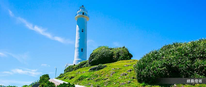綠島燈塔.指引外海船隻的白色明燈
