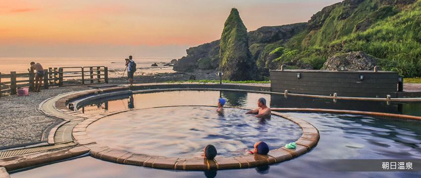朝日溫泉SPA-台灣唯一的海底溫泉