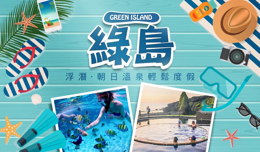 綠島浮潛、朝日溫泉輕鬆度假2日 (2人成行/台東出發)