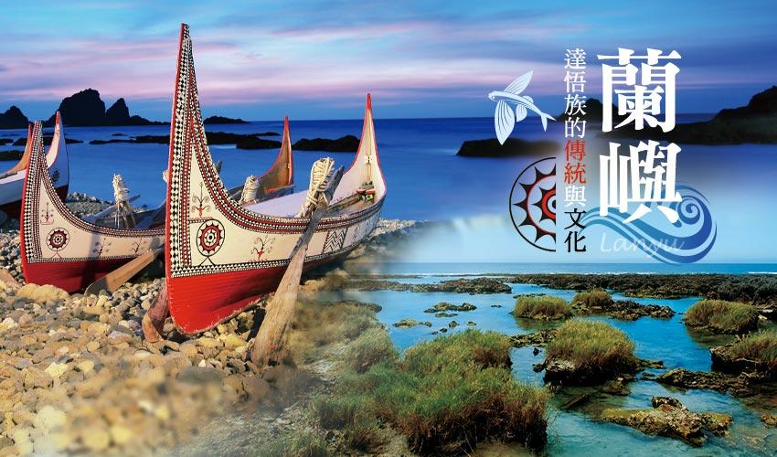 蘭嶼-達悟族的傳統與文化