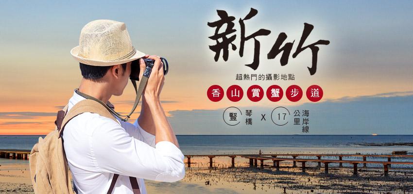 新竹私房景點~網美必拍!香山賞蟹步道、十七公里海岸線