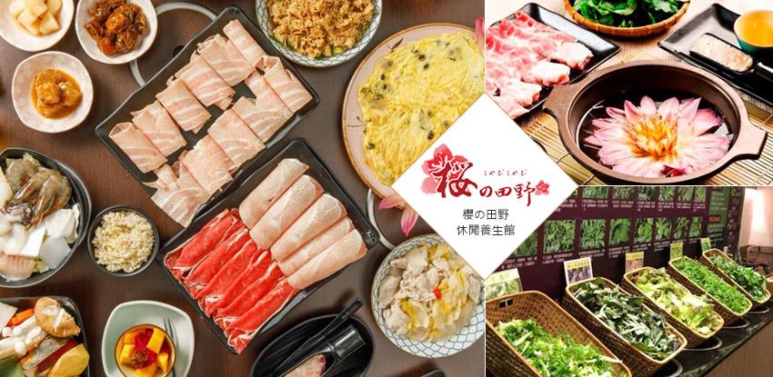 【櫻の田野休閒養生館】現摘野菜,新鮮直送餐桌