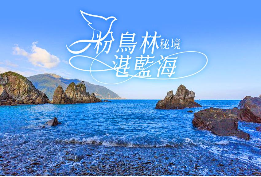 秘境粉鳥林湛藍海