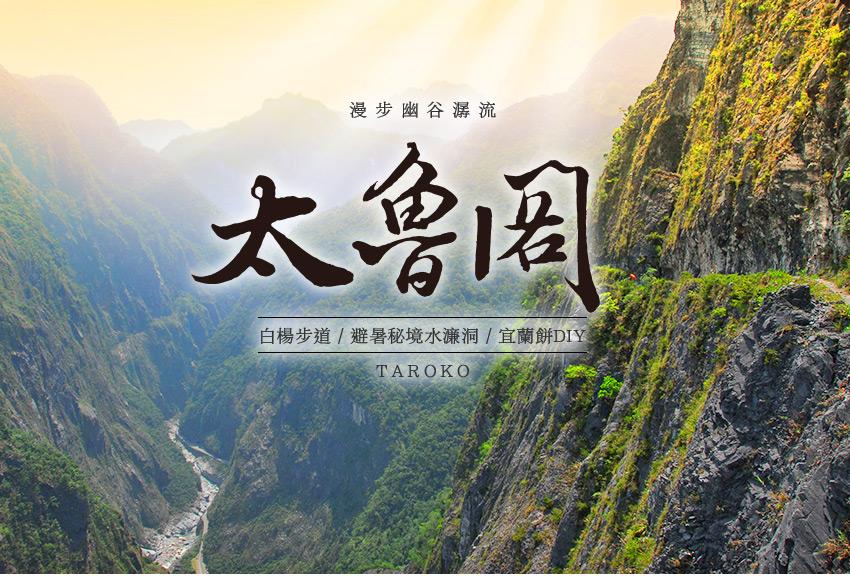 台灣花蓮太魯閣宜蘭餅製作