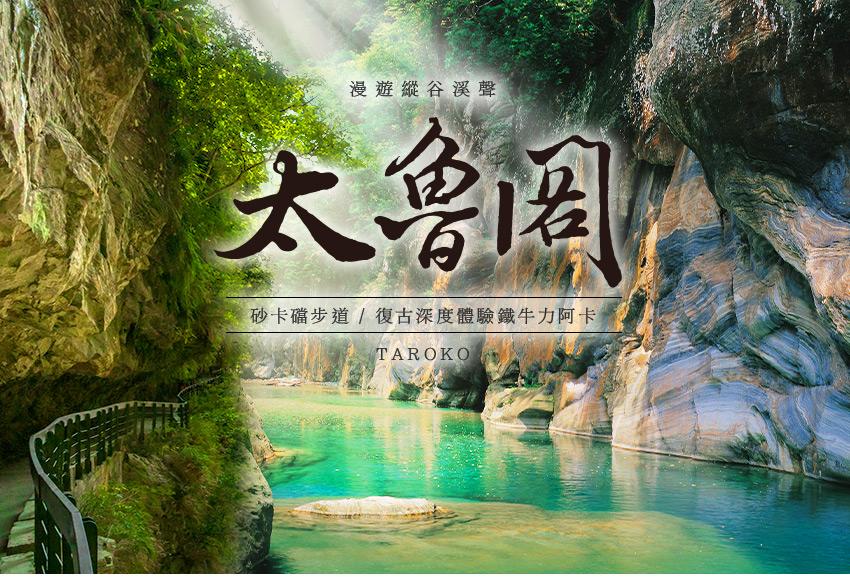 漫遊縱谷溪聲~太魯閣絕景.砂卡礑步道探秘境