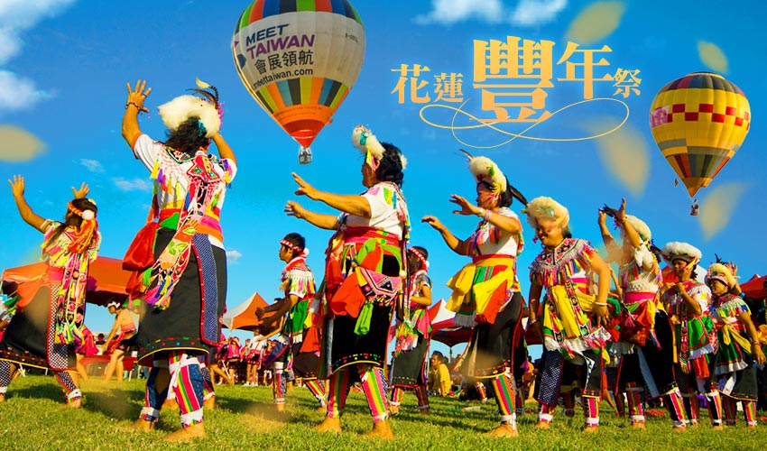 花蓮豐年祭&台東熱氣球3日