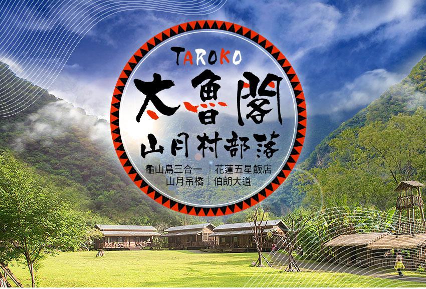 太魯閣山月村部落3日