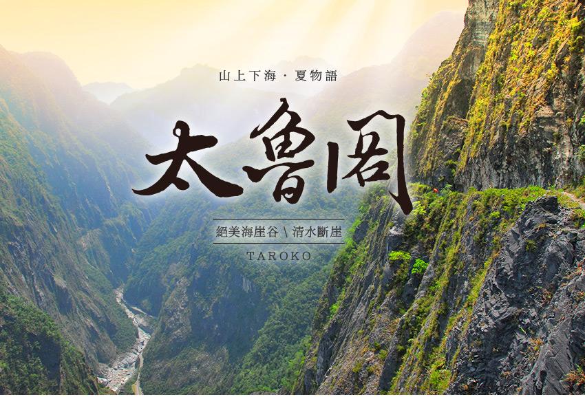 花蓮 太魯閣國家公園、絕美海崖谷、清水斷崖3日