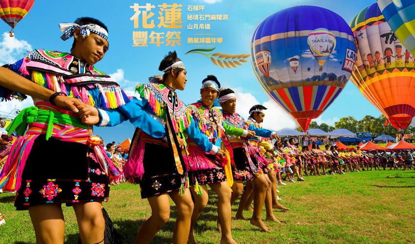 花蓮豐年祭~熱氣球嘉年華、石梯坪3日