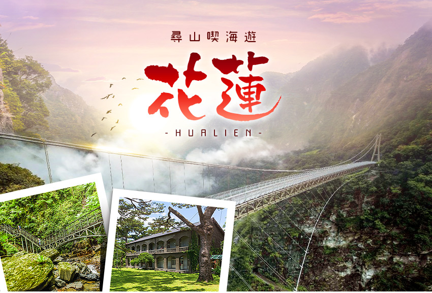 台灣 尋山喫海遊花蓮3日