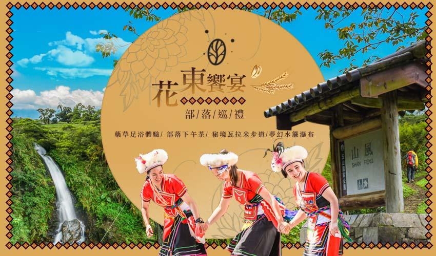 花東饗宴部落巡禮5日~秘境瓦拉米步道、夢幻水簾瀑布