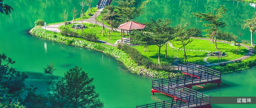 望龍埤抹茶湖