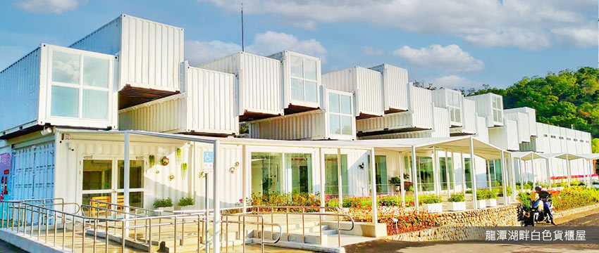 龍潭湖畔白色貨櫃屋