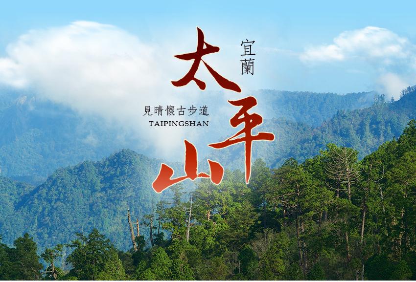 台灣 宜蘭太平山森林步道