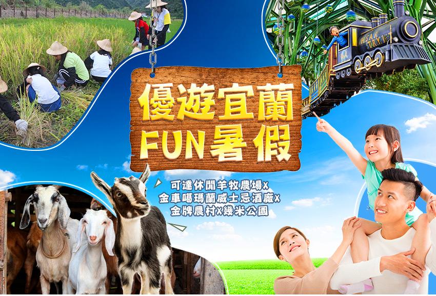 台灣 可達休閒羊牧農場 內城社區農事體驗 割稻飯