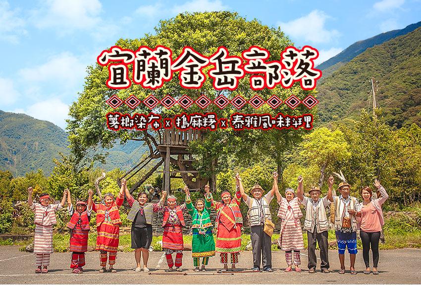 NOB01TRI01台灣最美宜蘭金岳部落