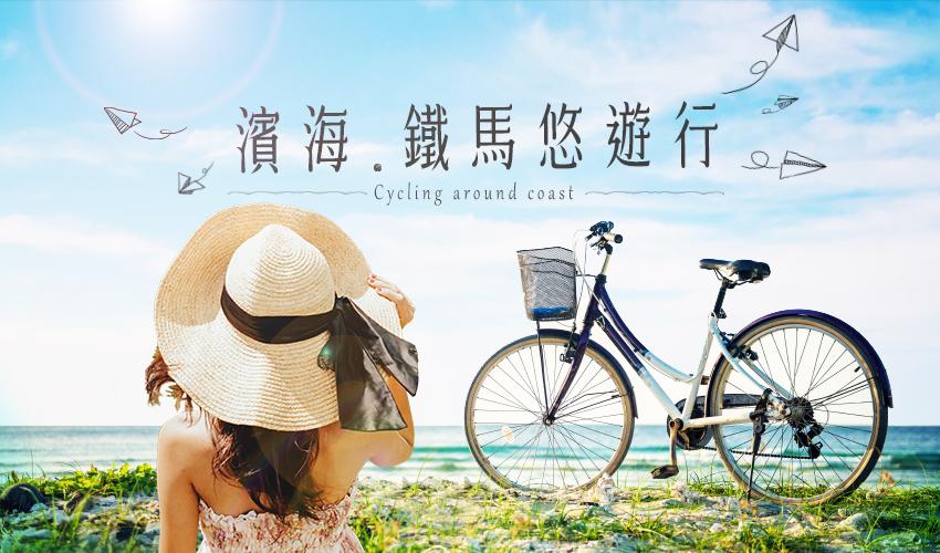 單車、蘭陽騎遊趣、蘇花公路、鳥瞰蘇澳