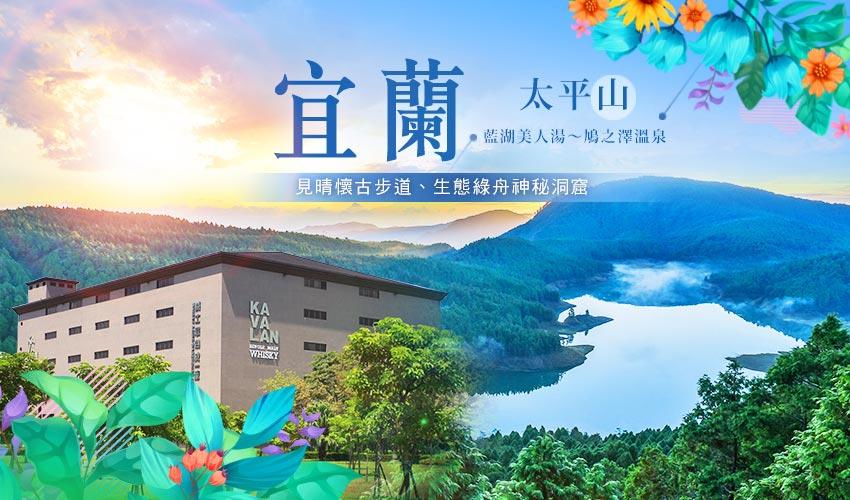 宜蘭太平山3日~藍湖美人湯~鳩之澤溫泉、見晴懷古步道