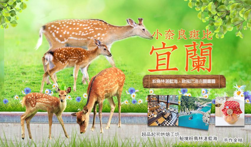 台灣最美-宜蘭IG爆紅、小奈良斑比1日