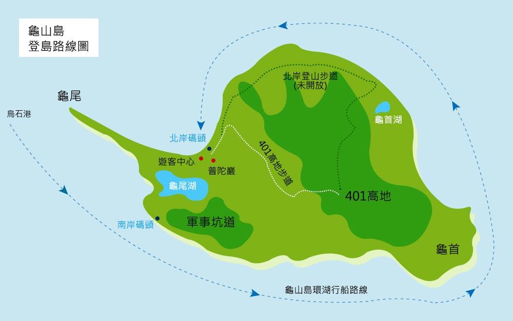 龜山島登島地圖