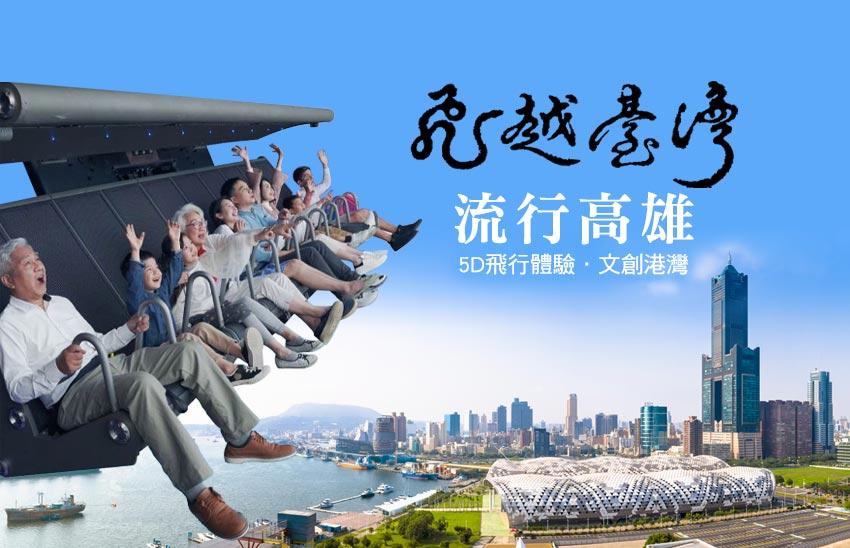 飛越台灣流行高雄