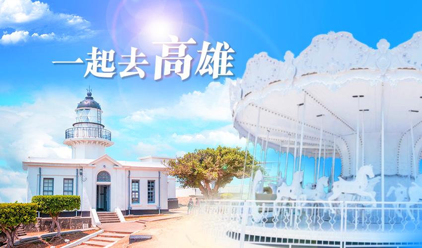 高雄~五星飯店、漢來海港城