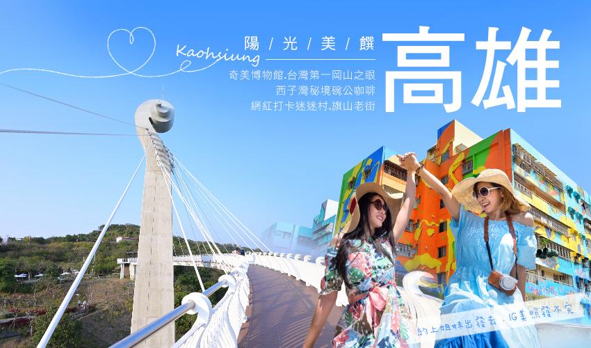 高雄~奇美博物館、台灣第一岡山之眼、西子灣秘境碗公咖啡