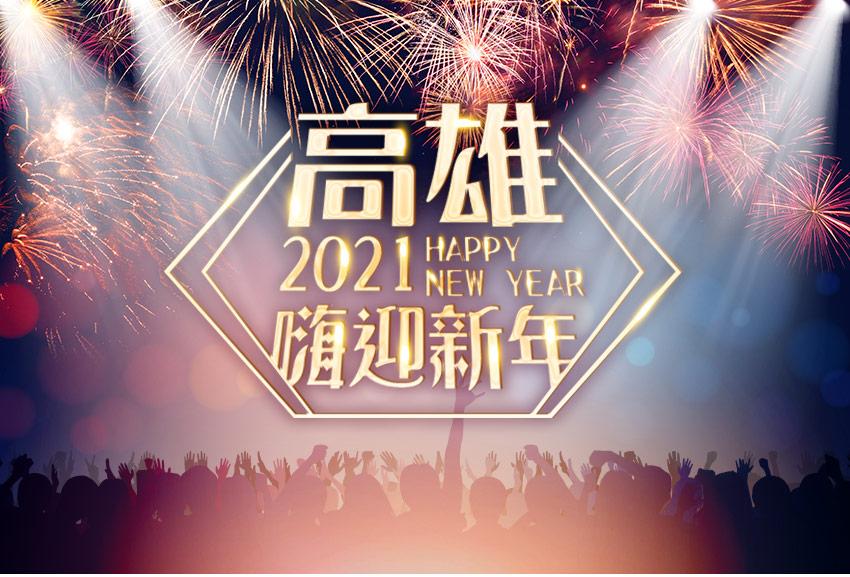 2021高雄嗨迎新年