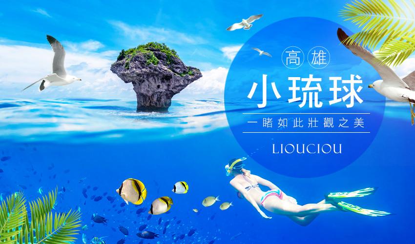 小琉球獨家探索半潛艇環島遊